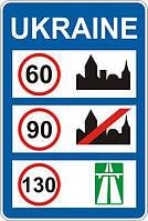 Информационно— указательные знаки — 5.49 Указатель общих ограничений скорости, дорожные знаки