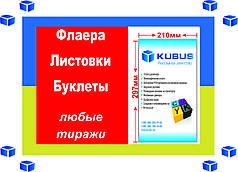 Печать листовок А4 (4+0, 100 штук ,80 гр/м2, оперативно)