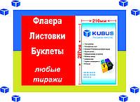 Печать листовок А4 (4+0, 100 штук ,80 гр/м2, оперативно)online