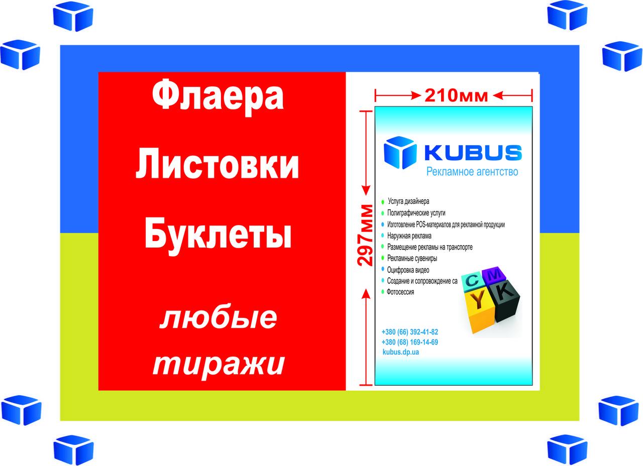Печать листовок А4 (4+4, 100 штук ,80 гр/м2, оперативно)online