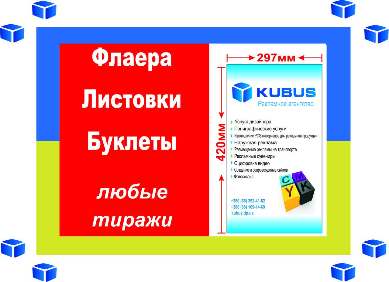 Формат А3 (2000 шт. Бумага Мелованная матовая, 350гр/м2, Защитный лак: матовый 1+1, 4 дня)