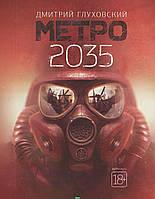Дмитрий Глуховский Метро 2035