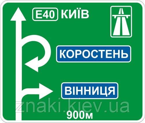 Информационно— указательные знаки — 5.51 Предварительный указатель направлений, дорожные знаки