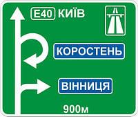 Информационно указательные знаки 5.51 Предварительный указатель направлений, дорожные знаки