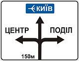 Информационно— указательные знаки — 5.51 Предварительный указатель направлений, дорожные знаки, фото 2