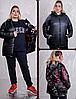 Куртка женская двусторонняя, с 48 по 98 размер