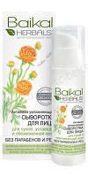 СЫВОРОТКА ДЛЯ ЛИЦА УВЛАЖНЯЮЩАЯ  для сухой, уставшей и обезвоженной кожи Baikal(Байкал)