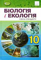 Підручник. Біологія і екологія для 10 класу (рівень стандарту) Остапченко Л.І., Балан П.Г. та ін.