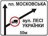 Информационно— указательные знаки — 5.51 Предварительный указатель направлений, дорожные знаки, фото 3