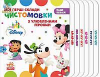 "Дитяча книжка ""Чистомовки з улюбленими героями"" укр."
