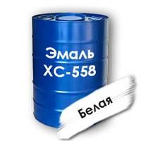 Эмаль ХС-558 для пищевых емкостей (белая)