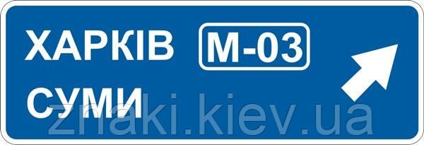 Информационно— указательные знаки — 5.52 Предворительный указатель направления, дорожные знаки