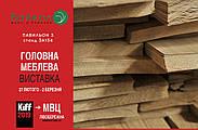 KIFF 2019 Київський міжнародний меблевий форум! Кадри першого дня