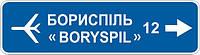 Информационно— указательные знаки — 5.53 Указатель направления, дорожные знаки