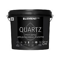 Грунт для декоративных штукатурок с добавлением кварцевого песка ELEMENT PRO QUARTZ (серый), 8 кг