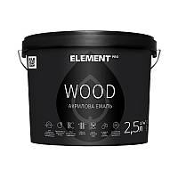 Акриловая эмаль для дерева ELEMENT PRO WOOD, 2,5 л