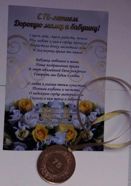 Поздравление открытка с медалью
