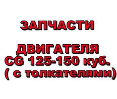 ЗАПЧАСТИ НА ДВИГАТЕЛЬ CG125-250 Куб. (с толкателями)
