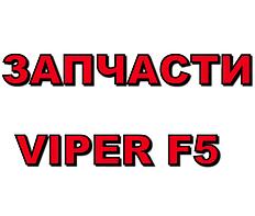 ЗАПЧАСТИ НА VIPER F 5