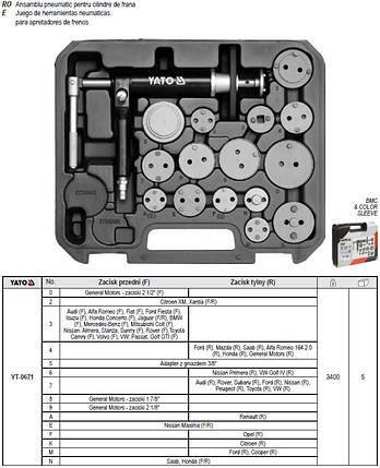 Пневматический набор к тормозным зажимам Yato YT-0671, фото 2