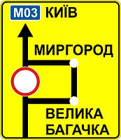 Информационно— указательные знаки — 5.56 Схема объезда, дорожные знаки