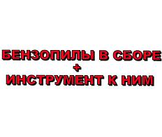 БЕНЗОПИЛЫ В СБОРЕ + ИНСТРУМЕНТ ДЛЯ РЕМОНТА