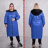 Стеганное довге пальто, з 48 по 98 розмір