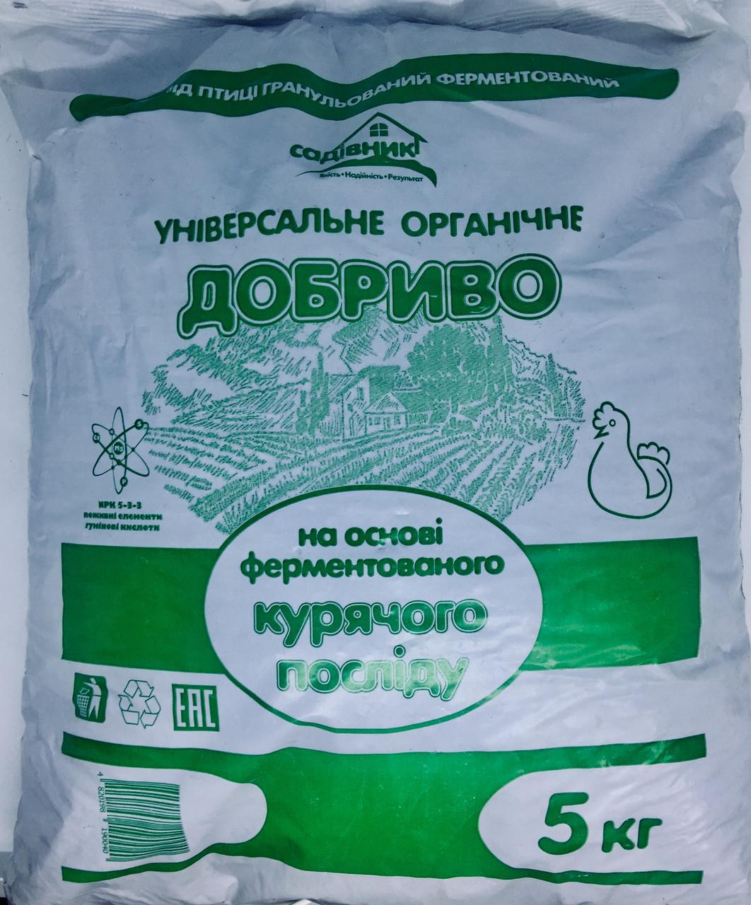 Органическое удобрение на основе куриного помета Садовник 5 кг Украина