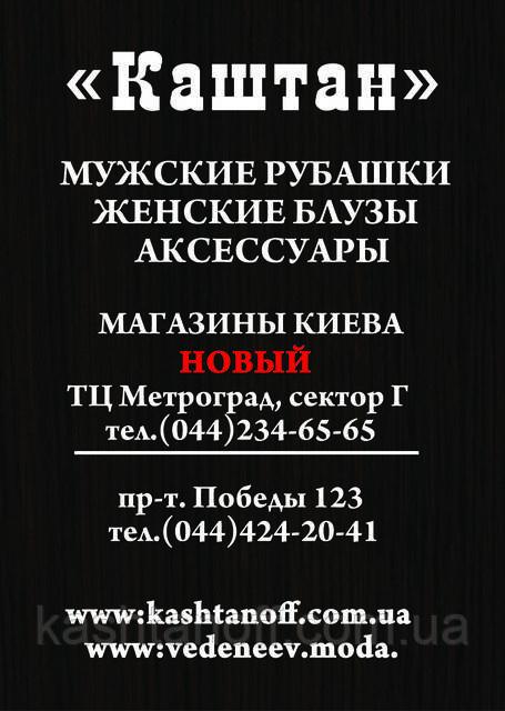 """С 10 апреля в ТЦ Метроград в секторе Г """"одежда и обувь"""" начинает свою работу еще один магазин мужских и женских рубашек """"Каштан""""."""