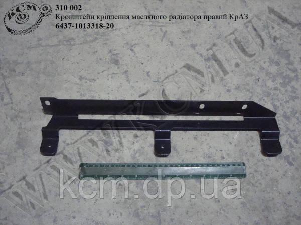 Кронштейн радіатора масляного прав. 6437-1013318-20 КрАЗ