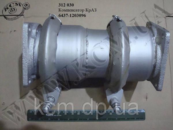 Компенсатор 6437-1203096 КрАЗ