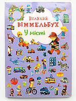 """Книга Виммельбух """"У місті"""""""