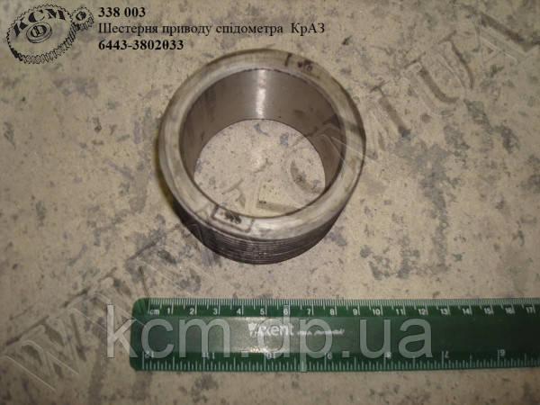 Шестерня приводу спідометра 6443-3802033 КрАЗ