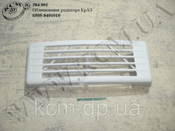 Облицювання радіатора 6505-8401010 КрАЗ