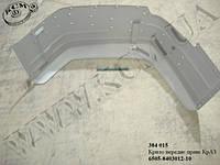 Крило перед. прав. 6505-8403012-10 КрАЗ