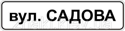Информационно— указательные знаки — 5.58.1 Название объекта, дорожные знаки