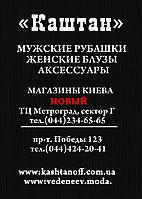 """Новый Магазин мужской и женской рубашки """"Каштан"""""""