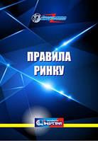 Правила ринку (у редакції постанови НКРЕКП від 24 червня 2019 № 1168)