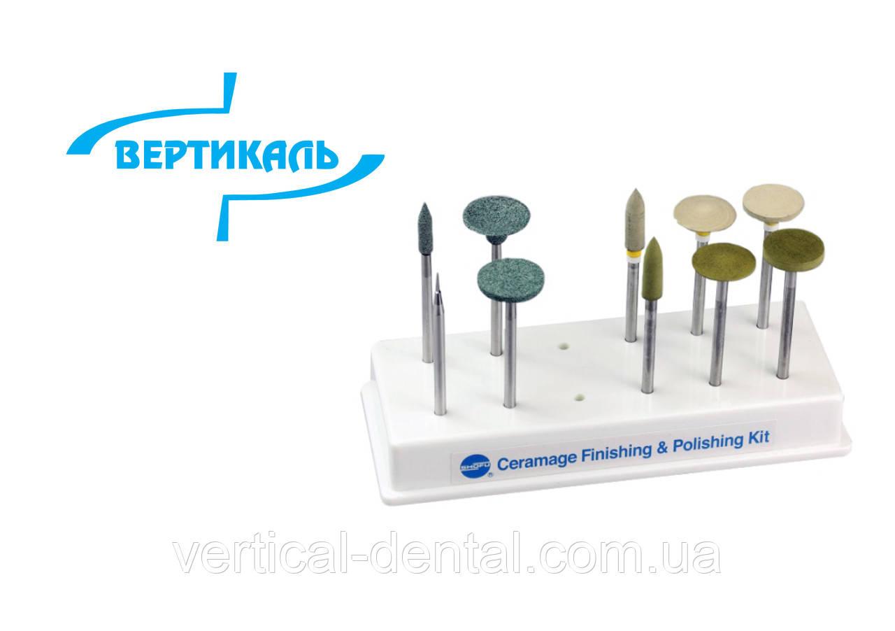 Ceramage Finishing & Polishing Kit - набор для полировки и финирования композитов с высоким содержанием фарфор