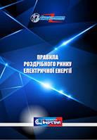 Правила роздрібного ринку електричної енергії (зі змінами 2019 р.)