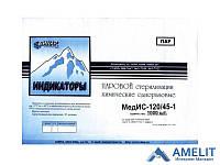 Индикаторы стерилизизации МедИс-120/45, внешние (пар), 1000шт./упак.