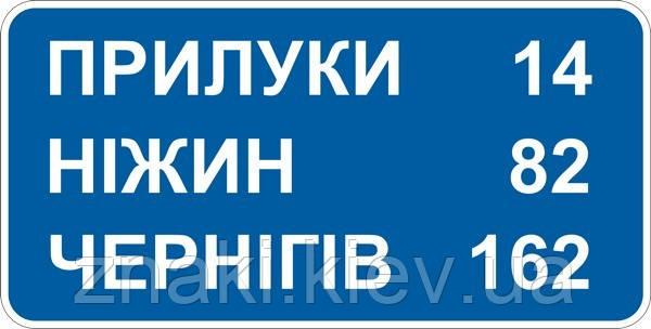 Информационно— указательные знаки — 5.59 Указатель расстояний, дорожные знаки