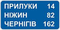 Информационно указательные знаки 5.59 Указатель расстояний, дорожные знаки