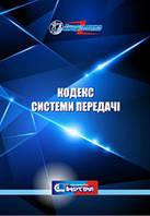 Кодекс системи передачі (Редакція від 4 березня 2021 року)