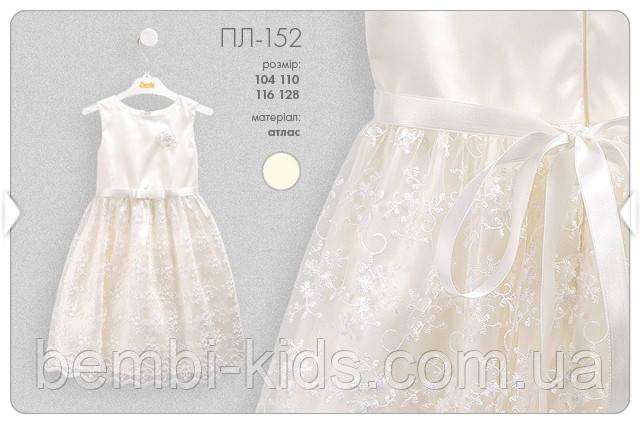 Ошатне плаття. ПЛ 152