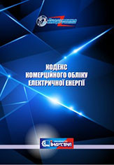 Кодекс комерційного обліку електричної енергії (у редакції постанови НКРЕКП від 20.03.2020р. №716)