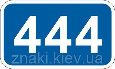 Информационно— указательные знаки — 5.60 Километровий знак, дорожные знаки