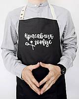 """Мужской фартук для кухни с прикольной надписью """"Красавчик готує"""" черный"""