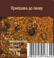 """Приправа для плову (без солі) """"Любисток"""" 1кг (1/4)"""
