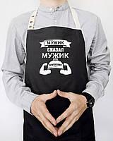 """Мужской фартук для кухни с прикольной надписью """"Мужик сказал. Мужик приготовил"""" черный"""
